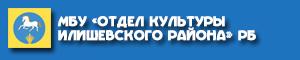 """МБУ """"Отдел культуры Илишевского района"""" РБ"""